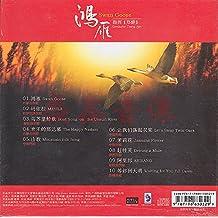中国武警男声合唱团 辉煌之声4:鸿雁(CD)【盛鑫音像】