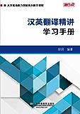 汉英翻译精讲:学习手册 (大学英语能力突破系列)