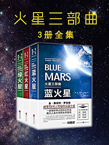 火星三部曲