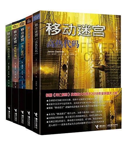移动迷宫(套装5册)