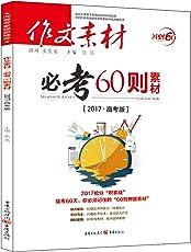 作文素材必考60则素材(2017高考版)