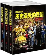 新品套裝-歷史深處的民國(全3冊)