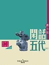 旧小说·闲话五代(上) (Traditional Chinese Edition)