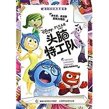 头脑特工队/迪士尼经典漫画书