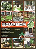 庭院设计:营造日式自然风