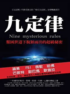 九定律《適用於股市、管理、投資、行銷、心靈的萬能之書》 (Traditional Chinese Edition)