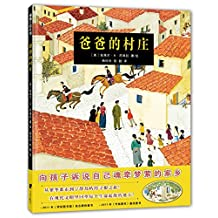 蒲蒲兰绘本馆:爸爸的村庄