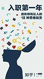 入职第一年:进阶职场达人的 18 种思维转变(知乎作品)(世上买不到「后悔药」,却买得到「早知道」) (知乎「一小时」系列)