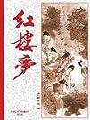 红楼梦 (古典名著普及文库)