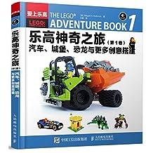 乐高神奇之旅(第1卷):汽车、城堡、恐龙与更多创意搭建