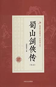蜀山剑侠传(第八卷) (民国武侠小说典藏文库·蜀山剑侠传)