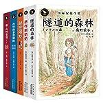 知更鸟·大奖大师书系(套装共5册)