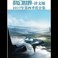 《科幻世界·译文版》2017年第四季度合集