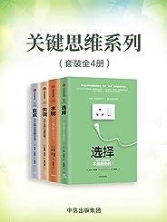 關鍵思維系列(套裝共4冊)(一套書了解人的本能、思維、心理……幫助你了解自己,更好的做決策,規劃生活)