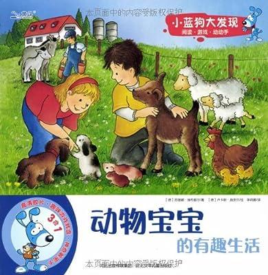 小蓝狗大发现61动物宝宝的有趣生活(附赠神奇解密卡 趣味游戏转盘)