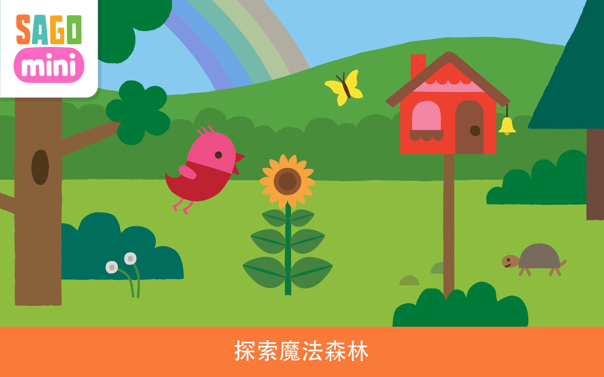 赛哥迷你 森林飞客-亚马逊应用商店-亚马逊中国
