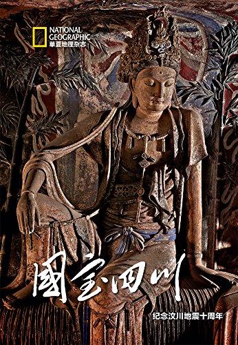 国宝四川:纪念汶川地震十周年