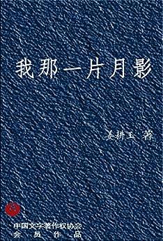"""""""我那一片月影"""",作者:[姜耕玉]"""