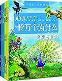手繪版兒童科普書:幼兒十萬個為什么(套裝共7冊)