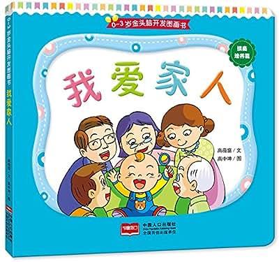0-3岁金头脑开发图画书:情商培养篇·我爱家人.pdf