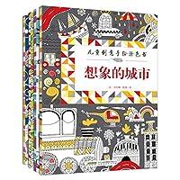 儿童创意手绘涂色书(套装共4册)