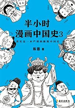 """""""半小时漫画中国史3(读客熊猫君出品,其实是一本严谨的极简中国史!看半小时漫画,通三千年历史,用漫画解读历史,开启读史新潮流。)"""",作者:[陈磊]"""