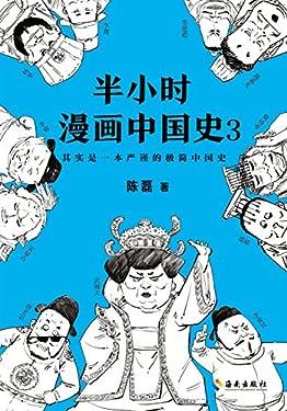 """半小时漫画中国史3(""""混子曰""""创始人陈磊全新力作,看半小时漫画,通三千年历史,用漫画解读历史,开启读史新潮流)"""