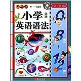 无敌小学英语语法(8-12岁)(第2版)
