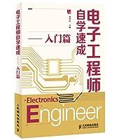 电子工程师自学速成:入门篇