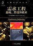 计算机科学丛书•需求工程:基础、原理和技术