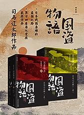 """国盗物语(斋藤道三 织田信长)(日本战国时代""""下克上""""的国盗之路)"""
