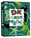 DK儿童自然探索百科