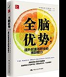 全脑优势(第二版)——提升财富与职业的稀缺能力(全脑思维的创立者奈德•赫曼传授极大提升思维方式的秘诀)
