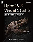 OpenCV和Visual Studio图像识别应用开发