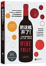 把这瓶开了!一看就懂的葡萄酒品鉴、配餐、选购指南
