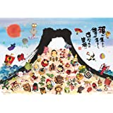 1000片拼图 福寄富士 微型片(26×38cm)