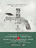 警察(风靡全球的北欧悬疑小说天王尤·奈斯博,继《雪人》《猎豹》《幽灵》之后再攀新高!荣登《纽约时报》等畅销榜!)