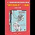 """人工智能和虚拟现实的科幻鼻祖""""神经漫游者""""三部曲(读客熊猫君出品,套装全3册)"""