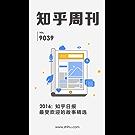 2016:知乎日报最受欢迎的故事精选(知乎周刊)
