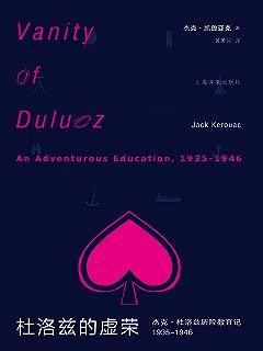 杜洛兹的虚荣(凯鲁亚克绝笔之作,一部孤独的小镇青年奋斗史) (杰克·凯鲁亚克作品)