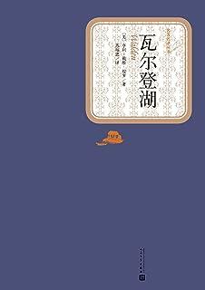 瓦尔登湖(在美国文学中被公认为最受读者欢迎的非虚构作品;翻译家苏福忠经典译本) (名著名译丛书)