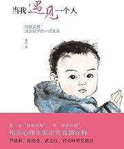 当我遇见一个人:母婴关系决定孩子的一切关系