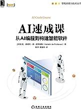 AI速成课:从AI编程到构建智能软件(与Udemy平台的优秀人工智能讲师Hadelin de Ponteves一起解锁人工智能的力量,从零起步掌握人工智能基础知识) (智能系统与技术丛书)