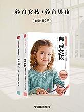 养育男孩+养育女孩(套装2册)(教会父母培养兼具责任感和成熟魅力的男子汉的佳作,也是培养聪慧优雅、内心强大女儿的指南)