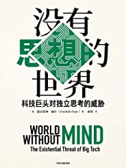沒有思想的世界:科技巨頭對獨立思考的威脅(紐約時報、洛杉磯時報、美國國家公共廣播電臺年度影響力著作)
