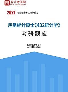 圣才考研网·2021年考研辅导系列·2021年应用统计硕士《432统计学》考研题库 (应用统计硕士辅导系列)