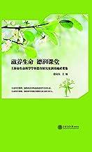 滋养生命 德润课堂——上海市生命科学学科德育研究实训基地成果集