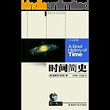 时间简史(懂与不懂都是收获,畅销27年,电子版首度面世!) (第一推动丛书)