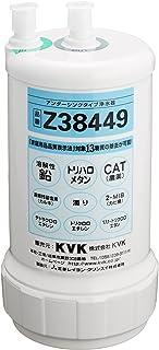 KVK 净水器用滤芯(替换装) Z38449