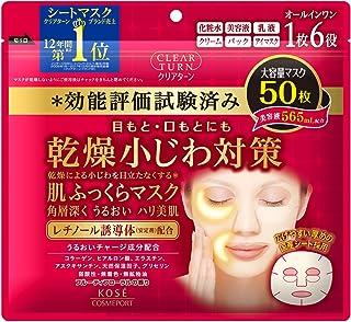 KOSE 高絲 CLEARTURN 肌膚飽滿 面膜 50片 帶贈品  【日本亞馬遜限定】